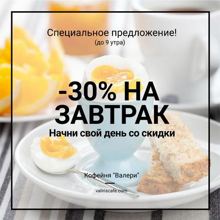 Breakfast Discount with Served Boiled Egg Instagram AD – шаблон для дизайна