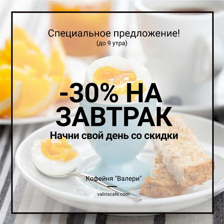 Breakfast Discount with Served Boiled Egg Instagram AD – шаблон для дизайна
