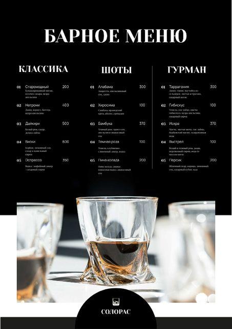 Alcoholic Drinks on Bar Menu – шаблон для дизайна