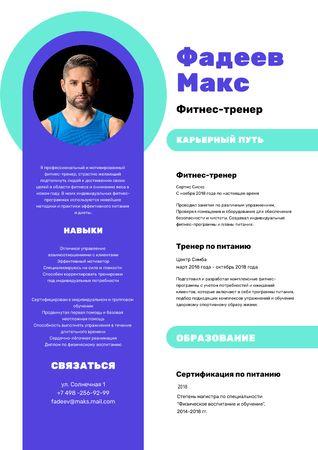 Professional Fitness trainer skills and experience Resume – шаблон для дизайна
