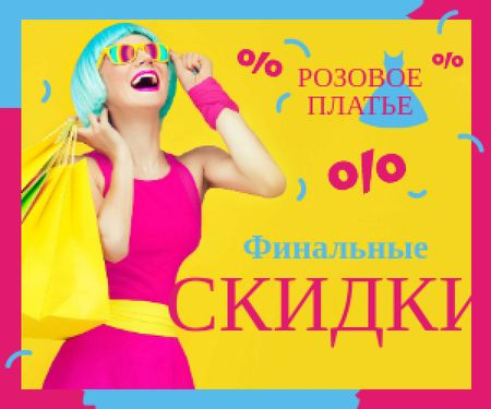 Girl holding Bags at Fashion Sale  Medium Rectangle – шаблон для дизайна