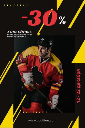 Sports Equipment Sale with Man Playing Hockey Pinterest – шаблон для дизайна
