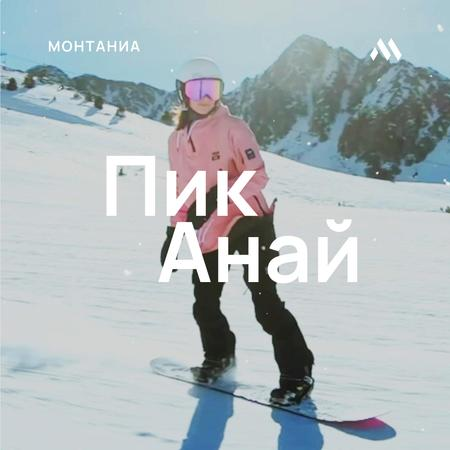 Woman Riding Snowboard in Snowy Mountains Animated Post – шаблон для дизайна