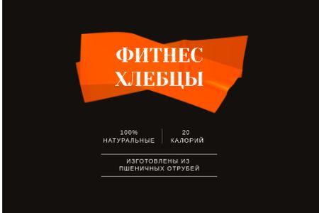 Heathy Fitness food ad Label – шаблон для дизайна