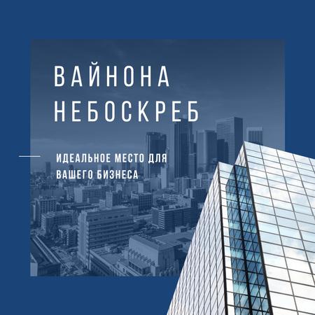 View of modern city buildings in LA Instagram AD – шаблон для дизайна