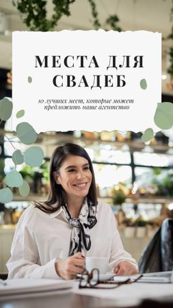 Wedding Agency promotion with Smiling Businesswoman Instagram Story – шаблон для дизайна