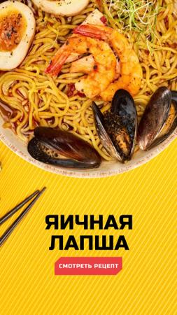 Asian Cuisine Dish with Noodles Instagram Story – шаблон для дизайна