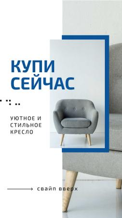 Furniture Store Ad with Grey Armchair Instagram Story – шаблон для дизайна