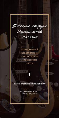 Heaven Strings Music Store Graphic – шаблон для дизайна