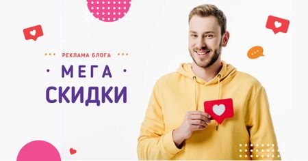Blog Promotion Ad with Man Holding Heart Icon Facebook AD – шаблон для дизайна