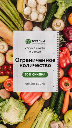Fresh Fruits and Vegetables Instagram Story – шаблон для дизайна