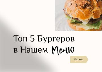 Restaurant menu with Burger
