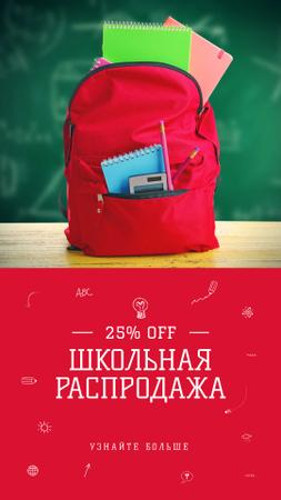 Back to School stationary in backpack Instagram Story – шаблон для дизайна