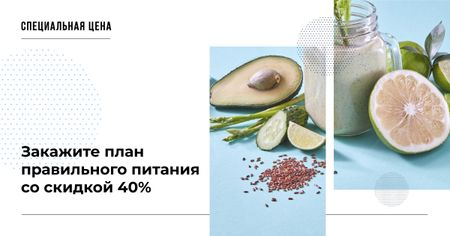 Healthy Lifestyle Concept Green Smoothie Facebook AD – шаблон для дизайна