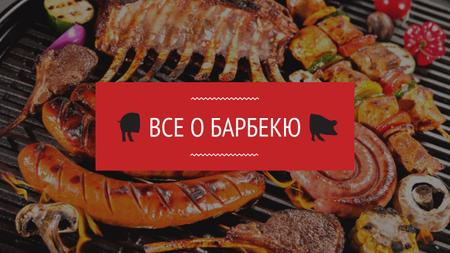 BBQ Party Invitation with Grilled Sausages Youtube – шаблон для дизайна