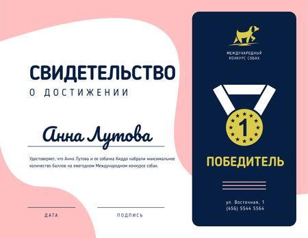 Dog Competition Achievement in Pink Certificate – шаблон для дизайна