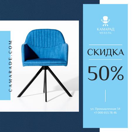 Cozy Blue Armchair Offer Instagram – шаблон для дизайна