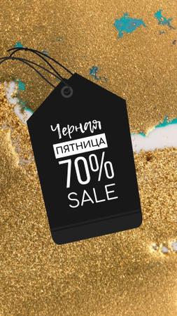 Price Tag with Black Friday sale Instagram Story – шаблон для дизайна