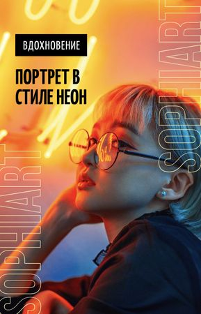 Stylish woman in neon light IGTV Cover – шаблон для дизайна
