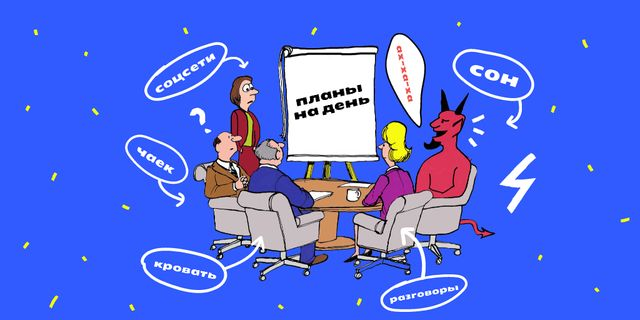 Funny Illustration about Daily Routine Twitter – шаблон для дизайна