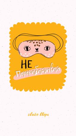 Mental Health Inspiration with Cute Eye Mask Instagram Story – шаблон для дизайна