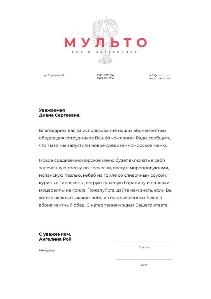 Catering company new Menu announcement Letterhead – шаблон для дизайна