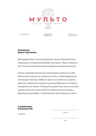Catering company new Menu announcement Letterhead – шаблон для дизайна