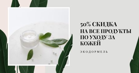 Skincare Products Discount Offer Facebook AD – шаблон для дизайна