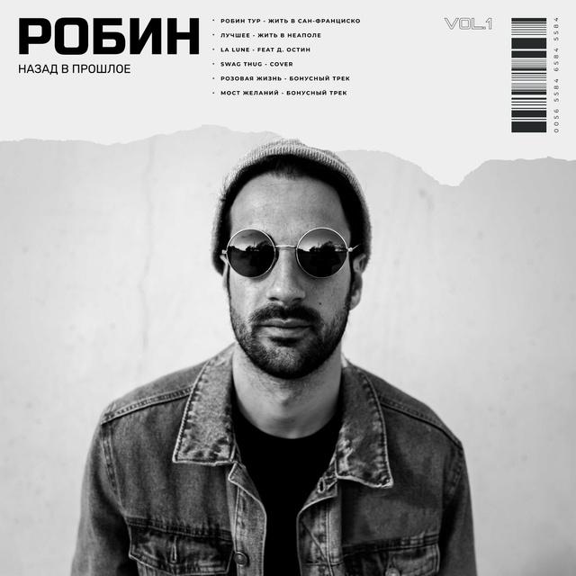 Stylish Man in sunglasses Album Cover – шаблон для дизайна