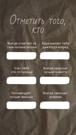 Form to tag someone on crumpled paper background Instagram Story – шаблон для дизайна
