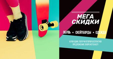 Sporty Sunday sale Ad with Skateboard Facebook AD – шаблон для дизайна