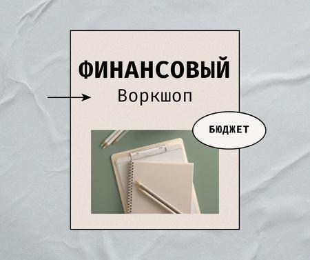 Financial Workshop promotion with Notebook Facebook – шаблон для дизайна
