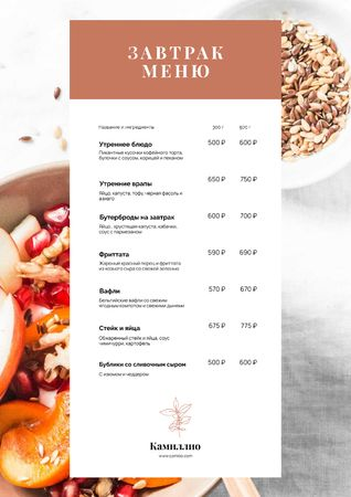 Cafe Breakfast offer Menu – шаблон для дизайна