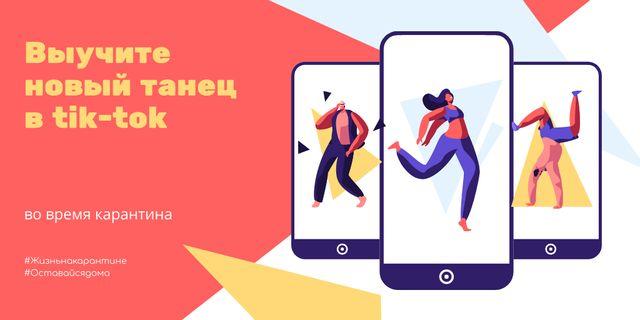 #StayAtHomeChallange People dancing on phone screens Twitter – шаблон для дизайна