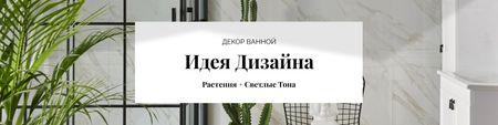 Modèle de visuel Bathroom interior with green Plants - VK Community Cover