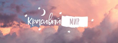 Astrological Inspiration with Pink Clouds Facebook cover – шаблон для дизайна