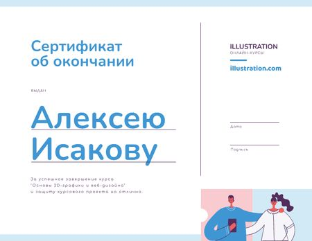 Online design Course Completion with happy students Certificate – шаблон для дизайна