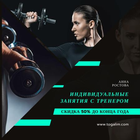Coach Lessons Offer Woman Training with Dumbbells Instagram AD – шаблон для дизайна