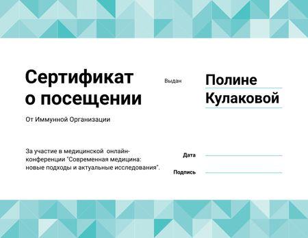 Science Online Conference attendance Certificate – шаблон для дизайна