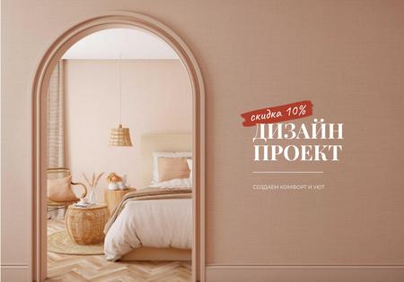 Modèle de visuel Stylish Interior in natural colors - VK Universal Post