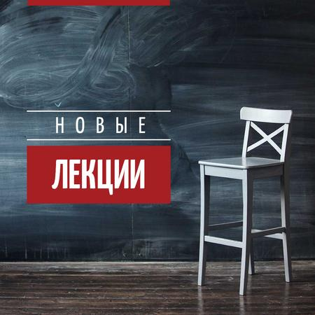 Classroom rules with Chair Instagram – шаблон для дизайна