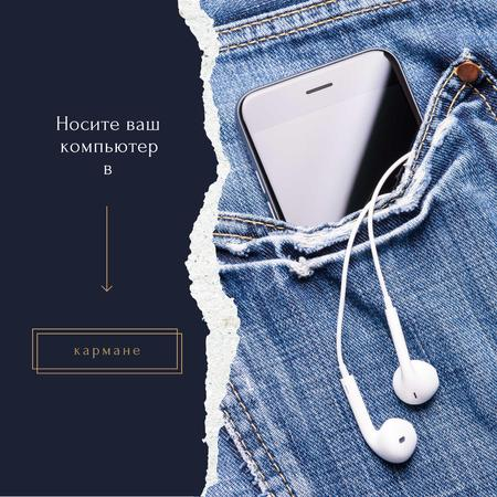 Smartphone in jeans pocket Instagram AD – шаблон для дизайна