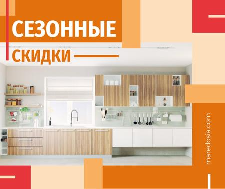 Home kitchen sale stylish interior Facebook – шаблон для дизайна