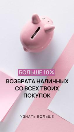 Budgeting concept with Piggy Bank Instagram Story – шаблон для дизайна