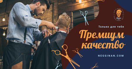 Client at professional Barbershop Facebook AD – шаблон для дизайна