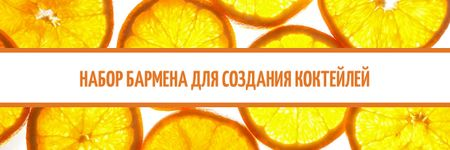 Personal bartender collection Ad with Oranges Email header – шаблон для дизайна