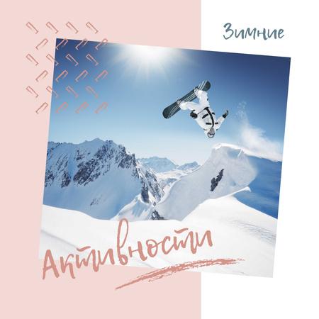 Snowboarder in Snowy Mountains Instagram AD – шаблон для дизайна