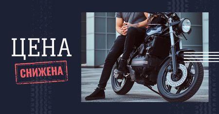 Biker by his motorcycle Facebook AD – шаблон для дизайна