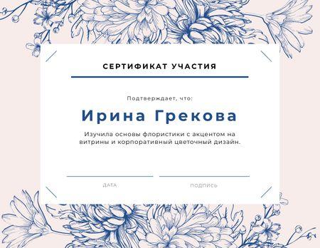 Florist courses Participation confirmation in blue Certificate – шаблон для дизайна