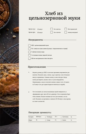 Seeded Wholemeal Soda Bread Recipe Card – шаблон для дизайна